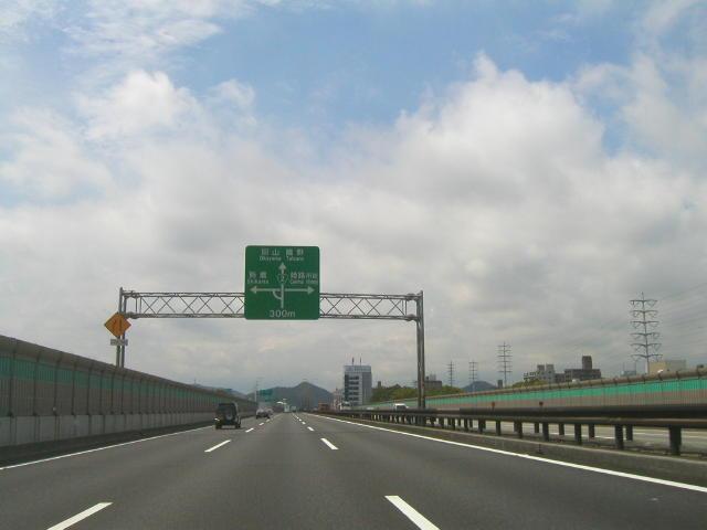 国道2号 姫路バイパス